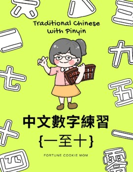 Chinese Numbers 1-10 {Traditional Chinese with Pinyin}