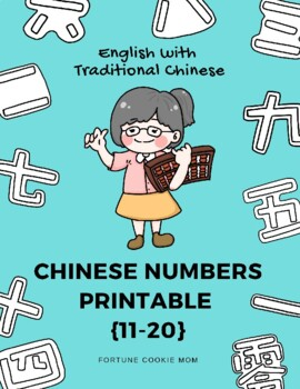Chinese Numbers 11-20 {English with Traditional Chinese}