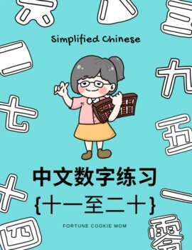 Chinese Numbers 11-20 {Simplified Chinese}