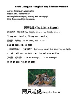 Chinese Nursery Rhymes - Two Little Tigers