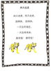 Chinese Nursery Rhymes Unit