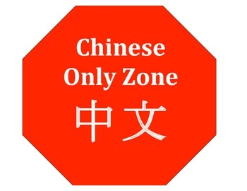 Chinese Only Sign