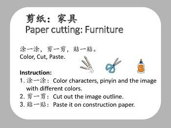 Chinese Paper Cutting: Furniture