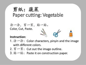 Chinese Paper Cutting: Vegetable