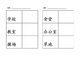 Chinese Picture Dictionary Template