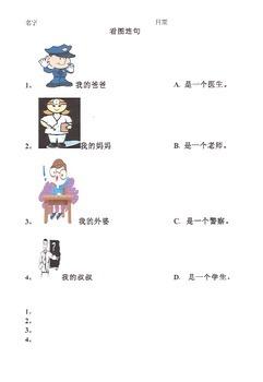 Chinese Sentence Worksheet