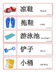 Chinese Summer Theme Word Wall Words