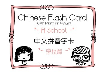 Chinese (Traditional & Simplified) Reading Flash Cards wit