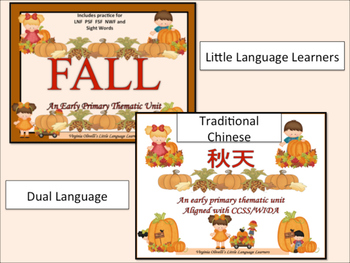 Chinese (Traditional) and English: Fall Concepts + Vocabul