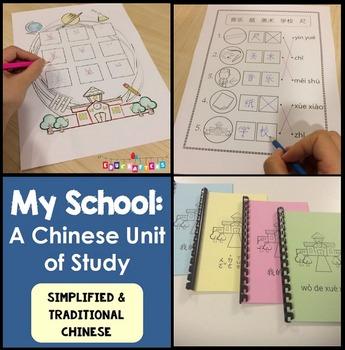 Chinese Unit - My School  - Mandarin Learning Materials