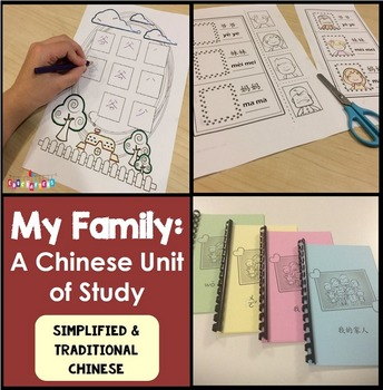 Chinese Unit - My Family  - Mandarin Learning Materials