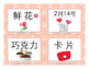 Chinese Valentine's Day Flash Cards set with Chinese Valen