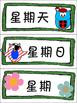 Chinese Vocabulary:week 中文词卡:星期