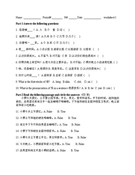 Chinese Worksheets