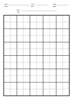 Free - Chinese Writing Grid