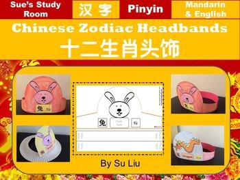 Chinese Zodiac Headbands: A Chinese New Year Craft (Mandar