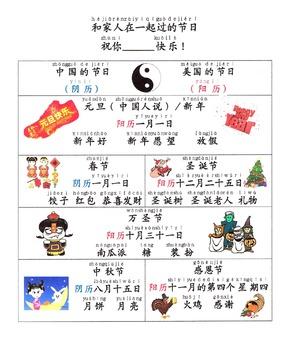 Chinese and American Festivals Poster 中国美国主要节日