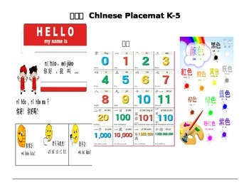 Chinese classroom placemat for student