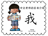 Chinese  self-introduction 中文自我介绍(简体)