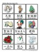 Christmas Theme FULL Pack (English with Traditional Chinese)