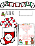 Christmas foldable in Chinese 圣诞折叠(简体)