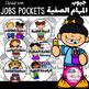 Classroom Jobs Pocket - جيوب المهام الصفية