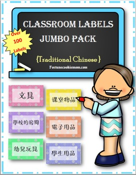 Classroom Labels Jumbo Pack {Traditional Chinese}