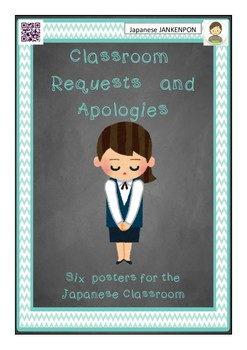 Classroom Requests and Apologies: Six posters for the Japa