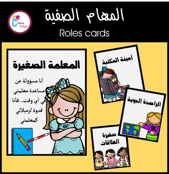 Classroom roles cards ( بطاقات المهام الصفية )