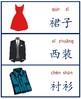Clothes 衣服 ( SAMPLE)