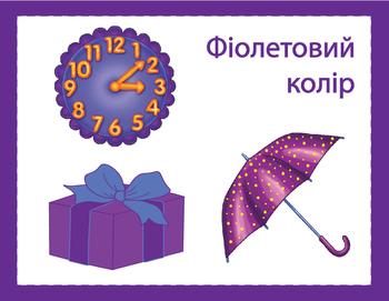 Color Posters. Ukrainian