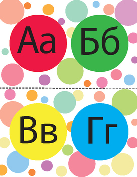 Colorful Polka Dot Alphabet Posters. FREEBIE. ( Russian)