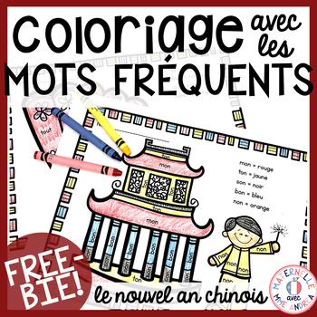 Colorie par mots fréquents - Le Nouvel an chinois (Chinese