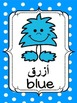 Colours in ARABIC and ENGLISH