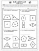 Common Core Math Assessments - 3rd Grade Geometry