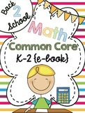 Common Core Math: Free Back-to-School eBook for Grades K-2