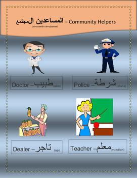 Community Helpers in Arabic