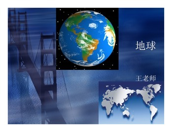 Continents PPT Chinese