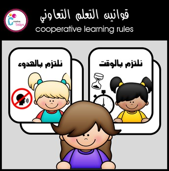 Cooperative learning rules - Girls
