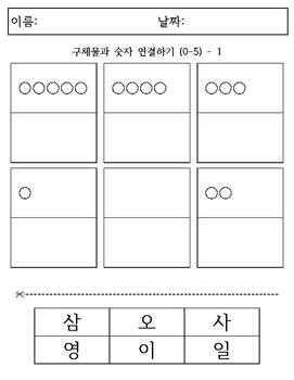 Cut - Object and Number Matching - KDLP - Korean Dual Lang