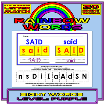 Cut and Paste Rainbow Sight Words PURPLE Level