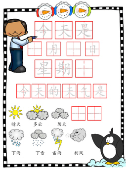 Chinese:Date and Weather 日期和天气句型学习