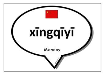 Days & Months in Mandarin Chinese