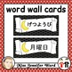 Days Word Wall in Japanese