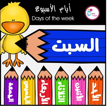 Days of the week (Arabic Version)