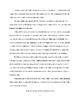 Definition Essay using Great Gatsby