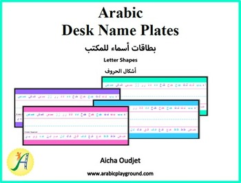 Desk Name – Letter Shapes