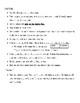 Dominoes (Realidades 1 - 6B)
