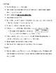 Dominoes (Realidades 1 - Para Empezar - 9B)