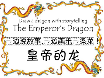 Draw a dragon with storytelling 故事说画:皇帝的龙(简+繁体)